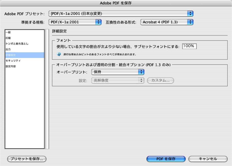 印刷 pdf 印刷方法 : Illustrator CS2・CS3のPDF作成注意点 ...