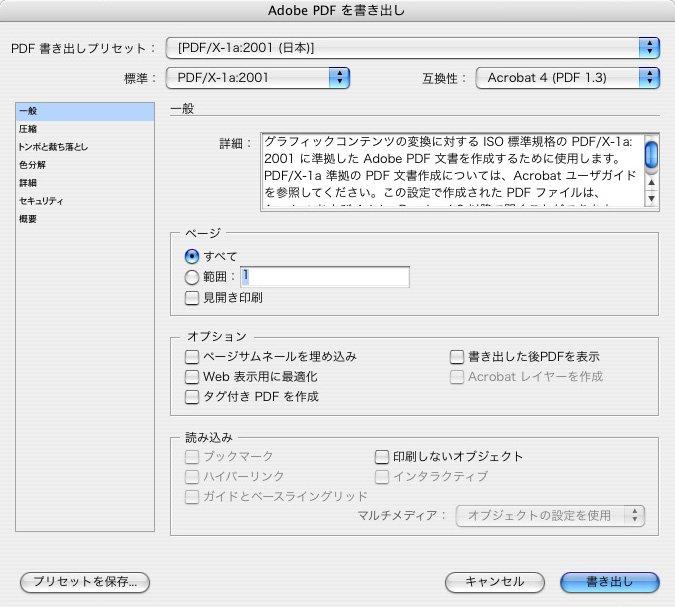 pdf 印刷用 ダウンサンプリング