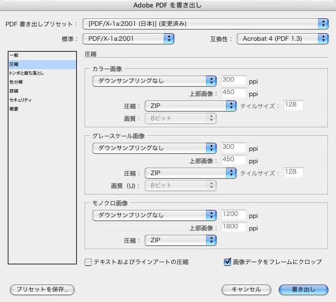pdf x-1a 2001 acrobat プリセット ダウンロード